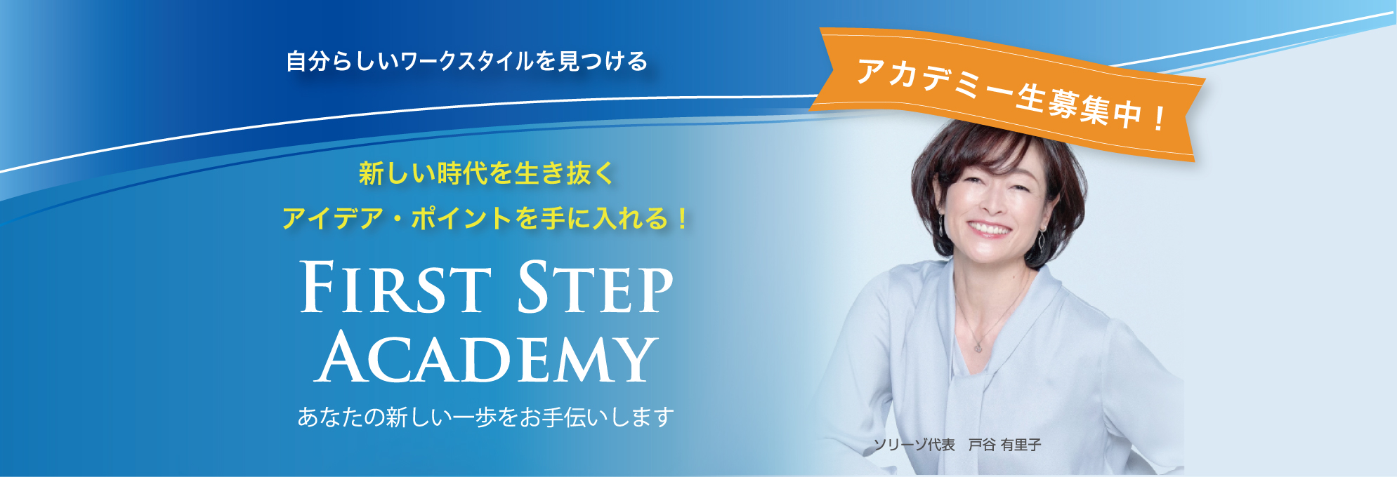 First Step Academy あなたの新しい一歩をお手伝いします