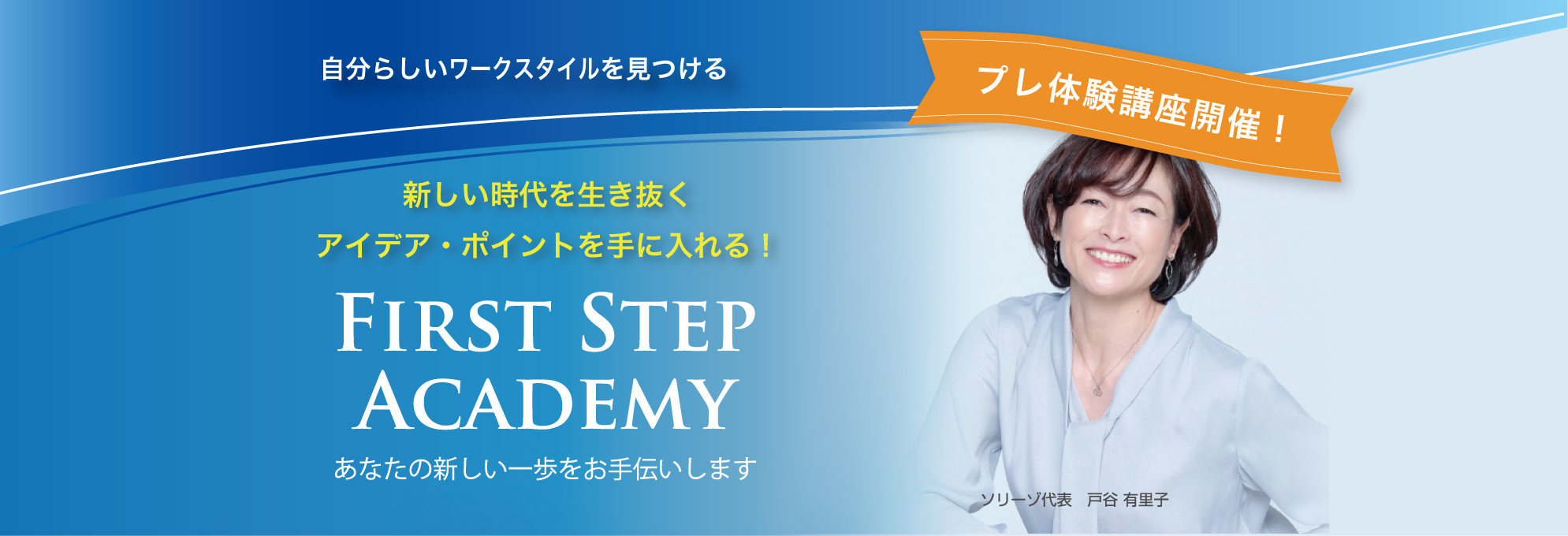 First Step Academy あなたの新しい一歩をお手伝いします