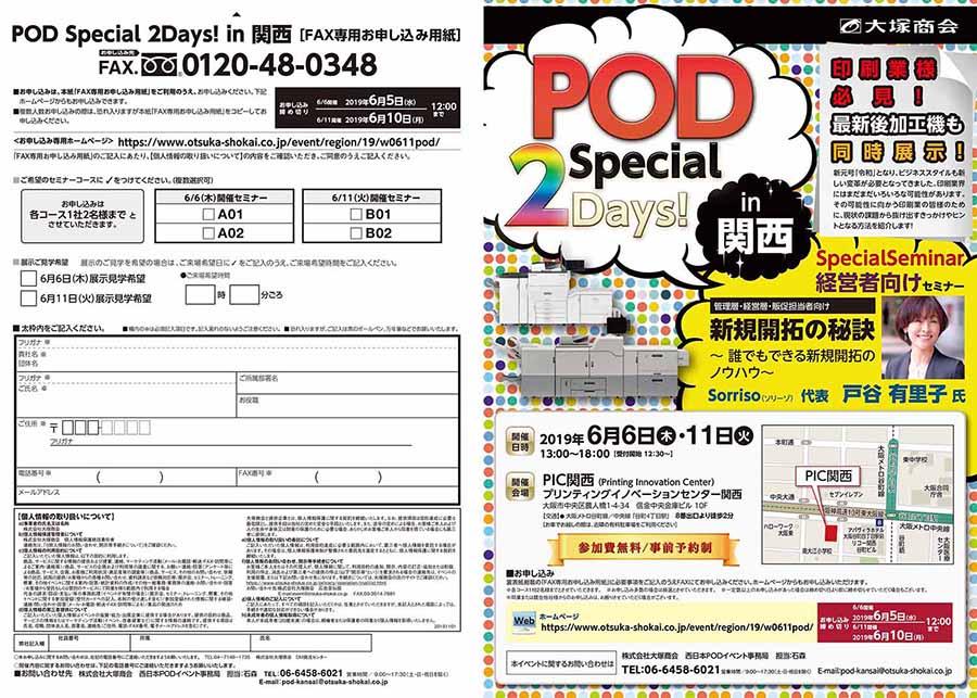 4校050701_西日本POD特販課様_0606_0611_POD Special 2Days